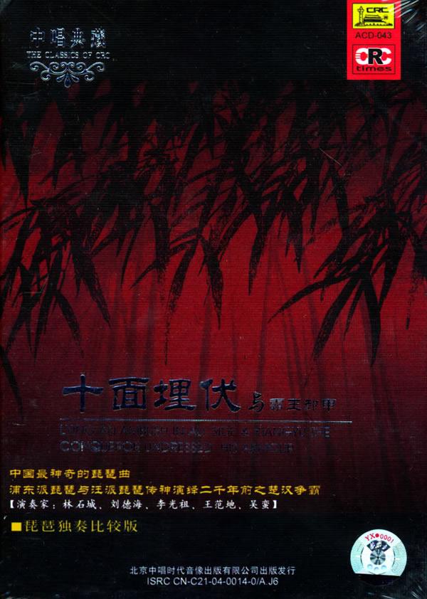 专辑名称:十面埋伏与霸王卸甲(琵琶独奏比较版)-十面埋伏与霸王